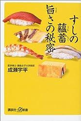 すしの蘊蓄 旨さの秘密 (講談社+α新書)