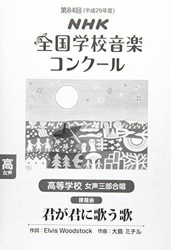 第84回(平成29年度)NHK全国学校音楽コンクール課題曲 高等学校 女声三部合唱 君が君に歌う歌