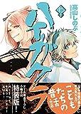 ハイガクラ 12巻 特装版 (ZERO-SUMコミックス)