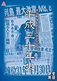 産経新聞創刊85周年記念作品 平成三十年史 DVD BOX[DVD]