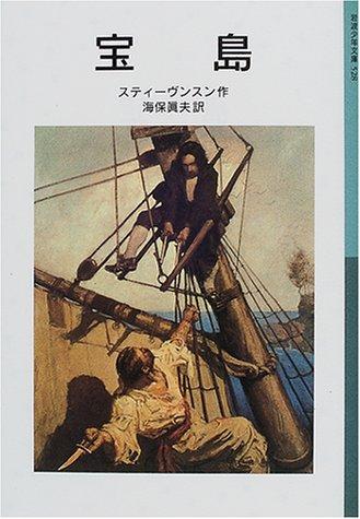宝島 (岩波少年文庫)の詳細を見る