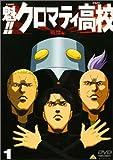 魁!!クロマティ高校(1)[DVD]