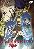 AYAKASHI 第六巻 [DVD]