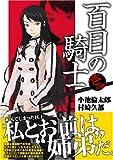 百目の騎士 1之巻 (電撃コミックス)