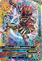 ガンバライジング/ボトルマッチ6弾/BM6-021 仮面ライダーエボル コブラフォーム SR
