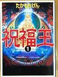 祝福王 (1) (MF文庫)