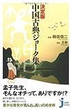 決定版 中国古典ジョーク集 (じっぴコンパクト)