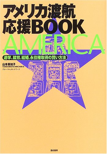 アメリカ渡航応援BOOK—遊学、就労、結婚、永住権取得の賢い方法