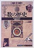 数の歴史 (「知の再発見」双書)