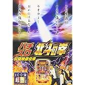 パチスロ 北斗の拳 究極映像伝承 [DVD]