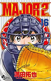 MAJOR 2nd(メジャーセカンド)(16) (少年サンデーコミックス)