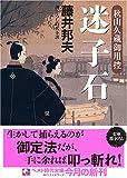 迷子石―秋山久蔵御用控 (ベスト時代文庫)