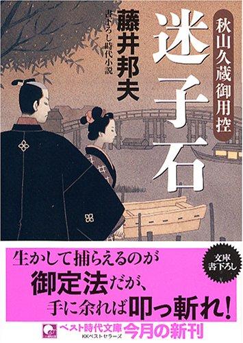 迷子石―秋山久蔵御用控 (ベスト時代文庫)の詳細を見る