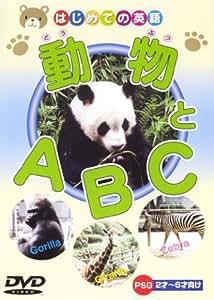 動物とA・B・C [DVD]