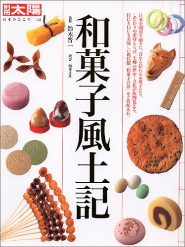 和菓子風土記 (別冊太陽—日本のこころ)