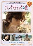 韓流ロマンスドラマ名作選 ファンタスティックな旅[DVD]