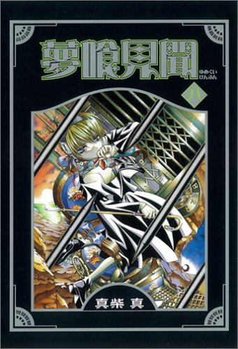 夢喰見聞 8 (Gファンタジーコミックス)の詳細を見る