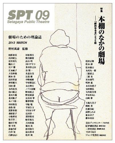 SPT 09 特集  本棚のなかの劇場---「劇的なる本」235冊の詳細を見る