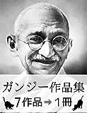 『ガンジー作品集・7作品⇒1冊』