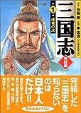 三国志―完結編 (第1巻) (MF文庫 (7-31))
