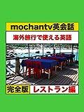海外旅行で使える英語 完全版 レストラン編