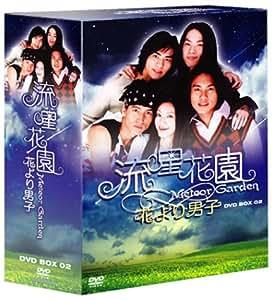流星花園 ~花より男子~ DVD-BOX 2