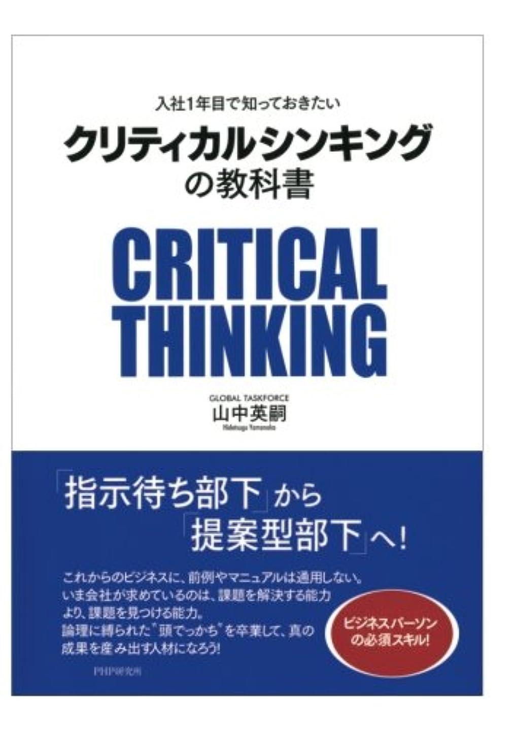 夜間自動的に演じる入社1年目で知っておきたい クリティカルシンキングの教科書