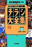 チラシ大全集 part 3(1980~198―外国映画の戦後50年 完全保存版 (スクリーン特編版)