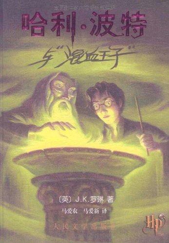 """哈利·波特与""""混血王子"""" (Harry Potter)"""