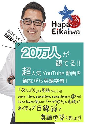 DHC(ディーエイチシー)『Hapa英会話ネイティブ感覚で話す英語フレーズ』