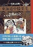 東海道中膝栗毛―マンガ日本の古典 (29)