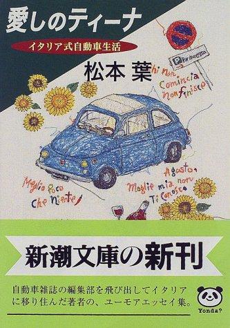 愛しのティーナ―イタリア式自動車生活 (新潮文庫)の詳細を見る