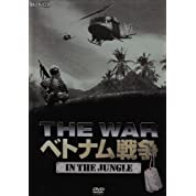 ベトナム戦争 WAR IN THE JUNGLE [DVD]