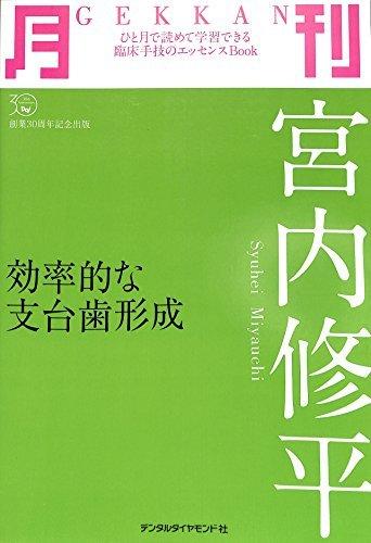 月刊宮内修平―効率的な支台歯形成 (ひと月で読めて学習できる臨床手技のエッセンスBook)