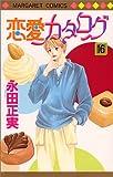 恋愛カタログ (16) (マーガレットコミックス (3250))