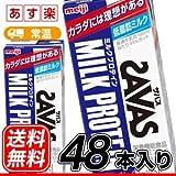 (2ケース)明治 SAVAS ザバス MILK PROTEIN 200ml×24本×2ケース ミルクプロテイン10g
