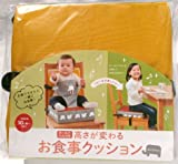 お食事クッション クッション シートクッション 食卓 いす 椅子 ベビー用品 出産祝い ギフト