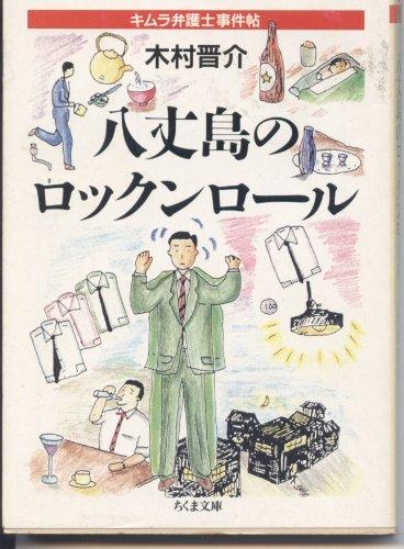 八丈島のロックンロール―キムラ弁護士事件帖 (ちくま文庫)の詳細を見る