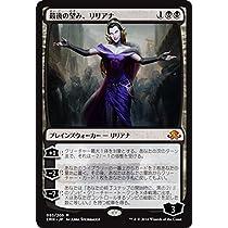 マジック・ザ・ギャザリング 最後の望み、リリアナ(神話レア)/異界月(日本語版)シングルカード EMN-093-M