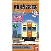 Bトレインショーティー 能勢電鉄 1700系 2両セット