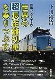鉄路2万7千キロ 世界の「超」長距離列車を乗りつぶす (新潮文庫) 画像