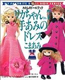 リカちゃん (No.7) (Heart warming life series―わたしのドールブック)