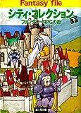 シティ・コレクション―ファンタジーRPGの街〈下〉 (富士見文庫―富士見ドラゴンブック)