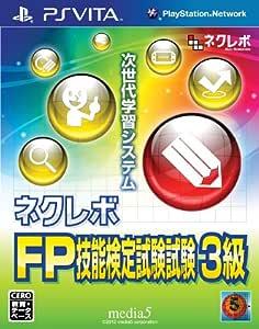ネクレボ FP技能検定試験3級 - PSVita