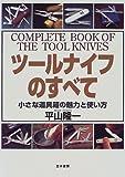 ツールナイフのすべて