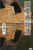 錦帯橋物語