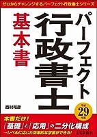 平成29年版 パーフェクト行政書士 基本書 (パーフェクト行政書士シリーズ)