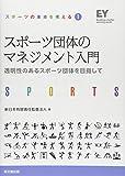 スポーツ団体のマネジメント入門 -透明性のあるスポーツ団体を目指して- (スポーツの未来を考える1)