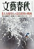 文藝春秋 2017年 02 月号 [雑誌]