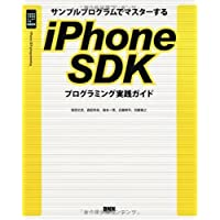 サンプルプログラムでマスターする iPhone SDKプログラミング実践ガイド